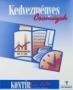 Infotéka Kontír-Bér Pack (1 céges)